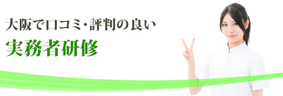実務者研修 大阪