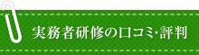 大阪 実務者研修の口コミ・評判